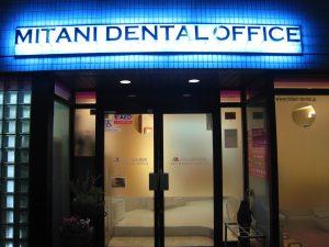 練馬区武蔵関、みたに歯科医院の交通のご案内