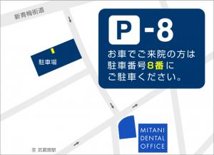 駐車場のご案内、8番にご駐車ください