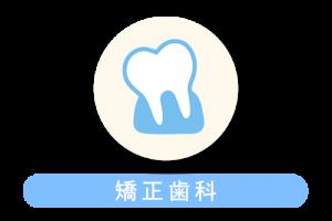 練馬区武蔵関、みたに歯科医院の矯正歯科