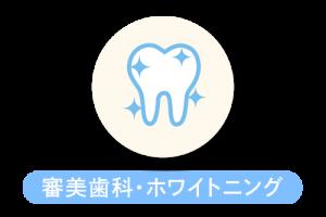 練馬区武蔵関、みたに歯科医院の審美歯科・ホワイトニング