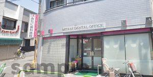 練馬区武蔵関、みたに歯科医院の外観