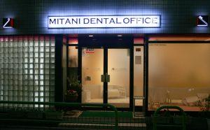 練馬区石神井台の歯医者さん、みたに歯科医院