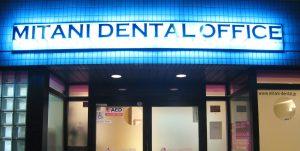 みたに歯科医院のアクセス