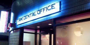 みたに歯科医院のアクセスご案内