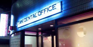みたに歯科医院のアクセスをご案内